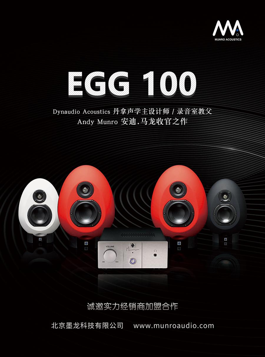 现场 | Munro Acoustics 墨龙科技 Egg 150/Egg 100近场监听系统在上海亮相!
