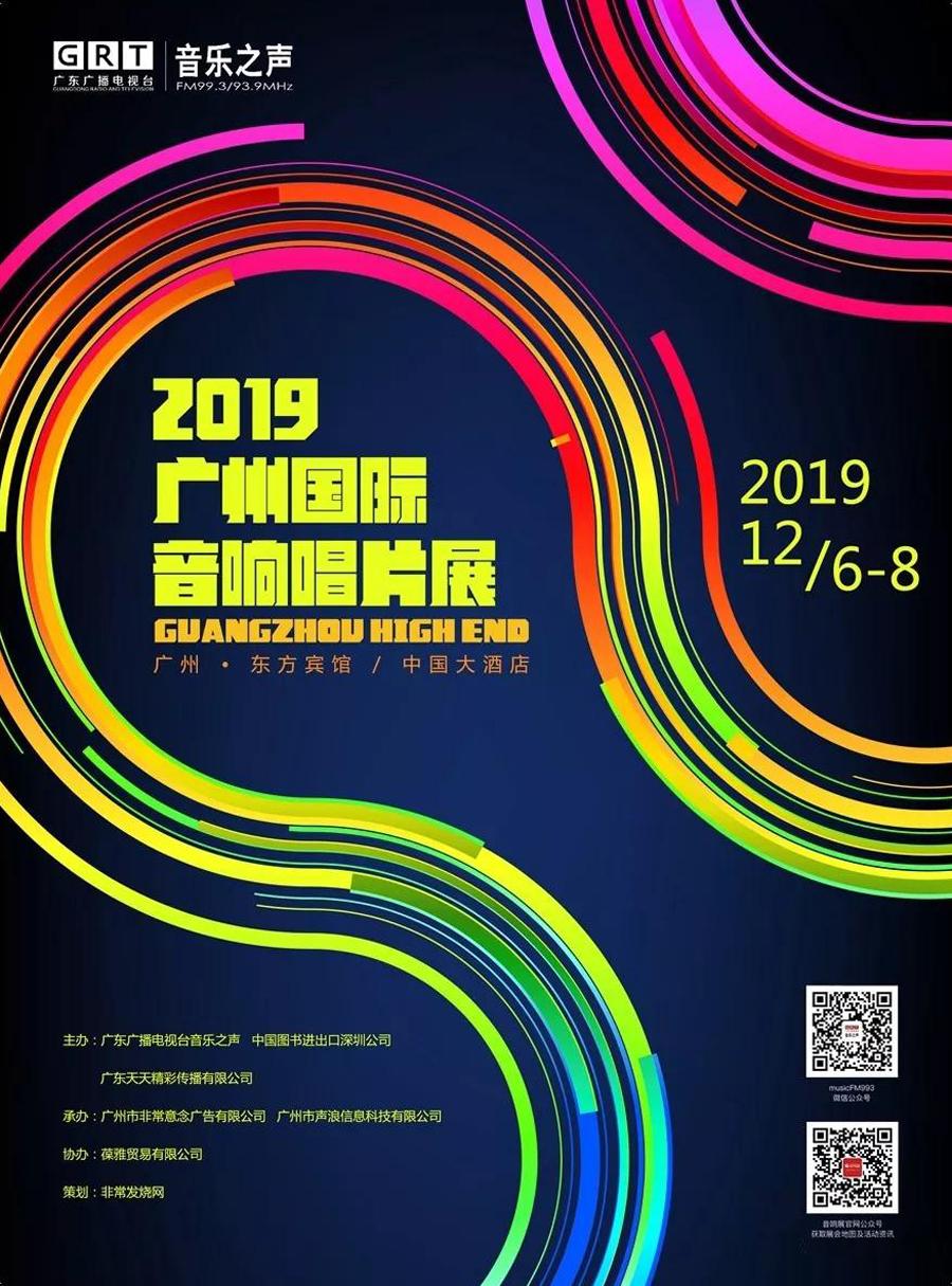 展会预告 | 展期变更,即将开盘:2019广州国际音响唱片展(12月6~8日)