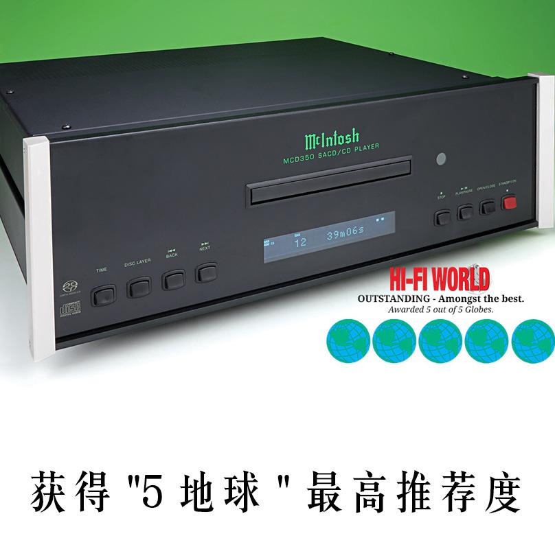 动态 | 美国麦景图MCD350两声道SACD / CD USB兼容播放器
