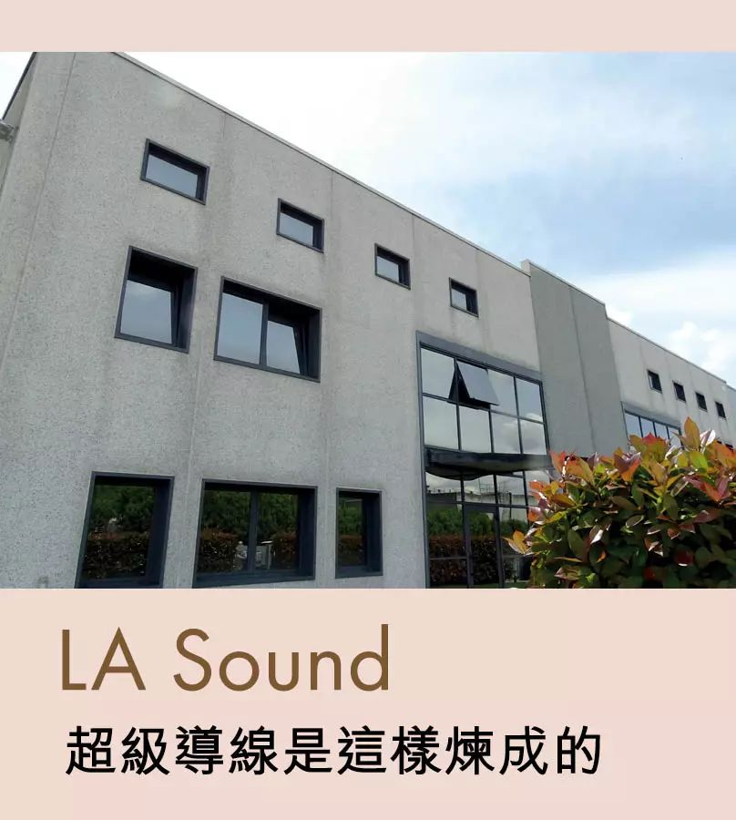 动态 | LA Sound:源自意大利高级线材