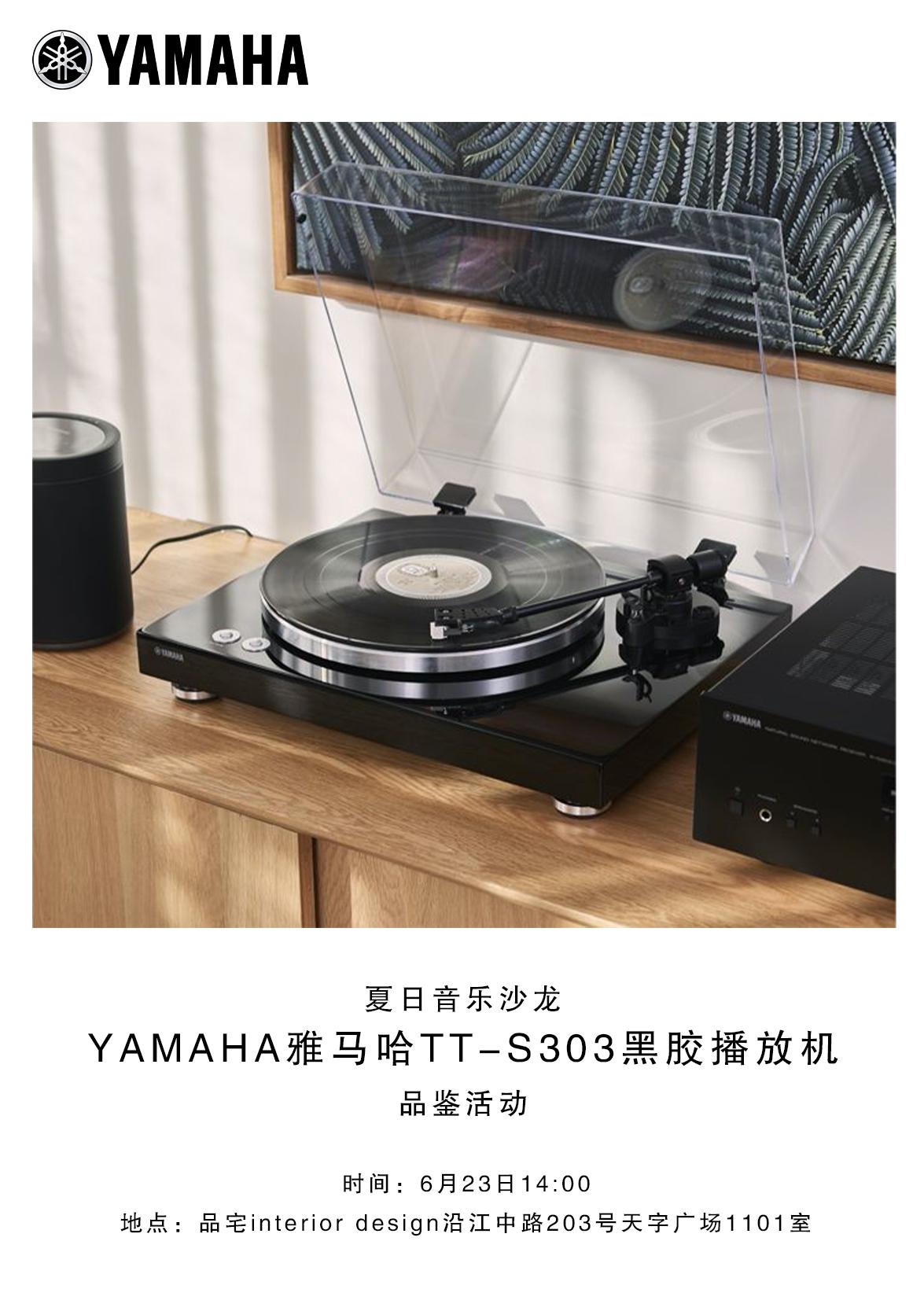 邀请 | 周末黑胶下午茶,影音新生活联手YAMAHA雅马哈举办音乐沙龙
