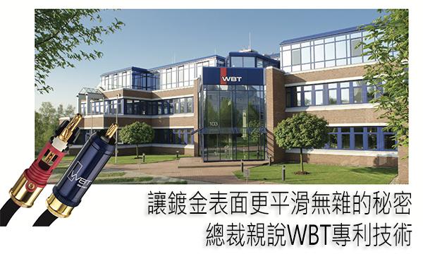 新品 | 让镀金表面更平滑无杂的秘密:总裁亲说WBT专利技术
