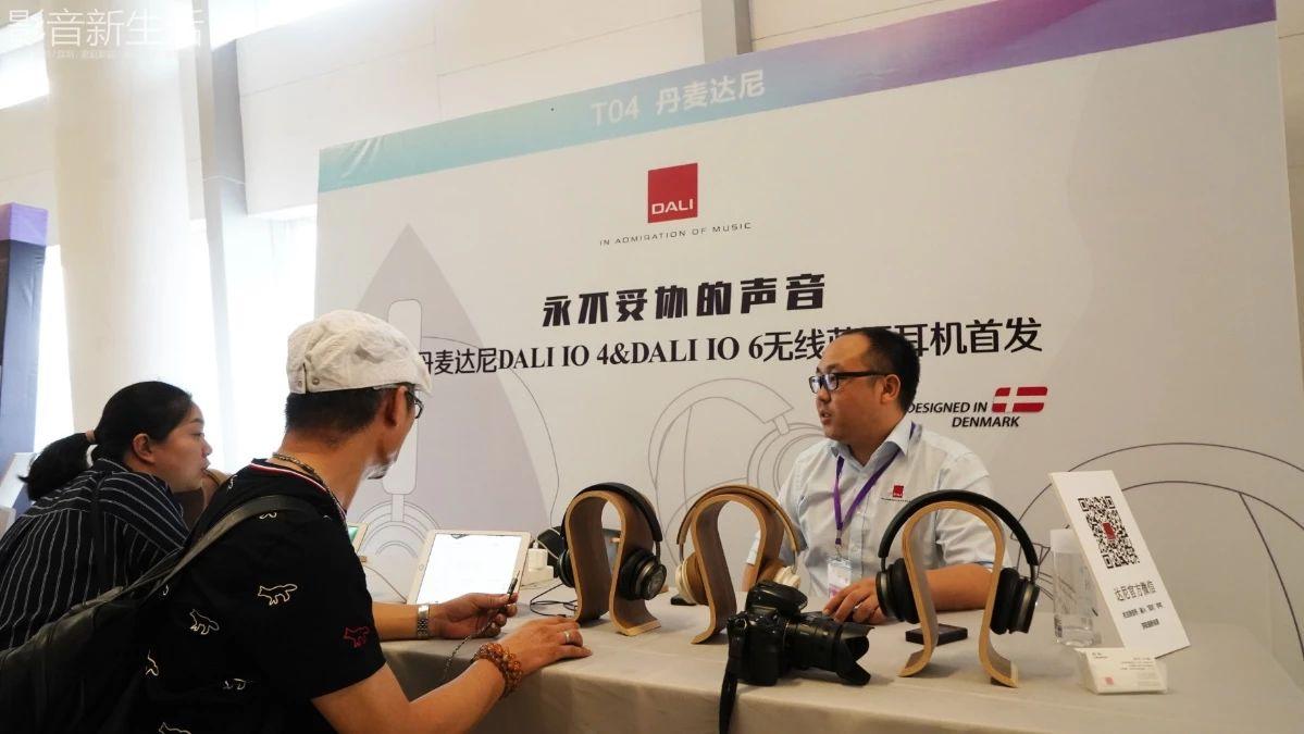 """现场丨""""迈向耳机领域""""DALI(达尼)无线蓝牙耳机首发广州国际耳机展"""