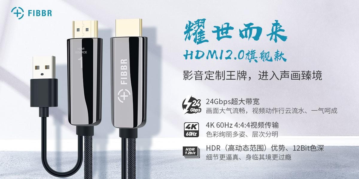 推荐丨尊享超前4K影音,FIBBR新品King-A、Pure2 光纤HDMI线耀世而来