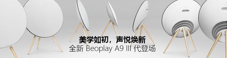 Beoplay A9 III