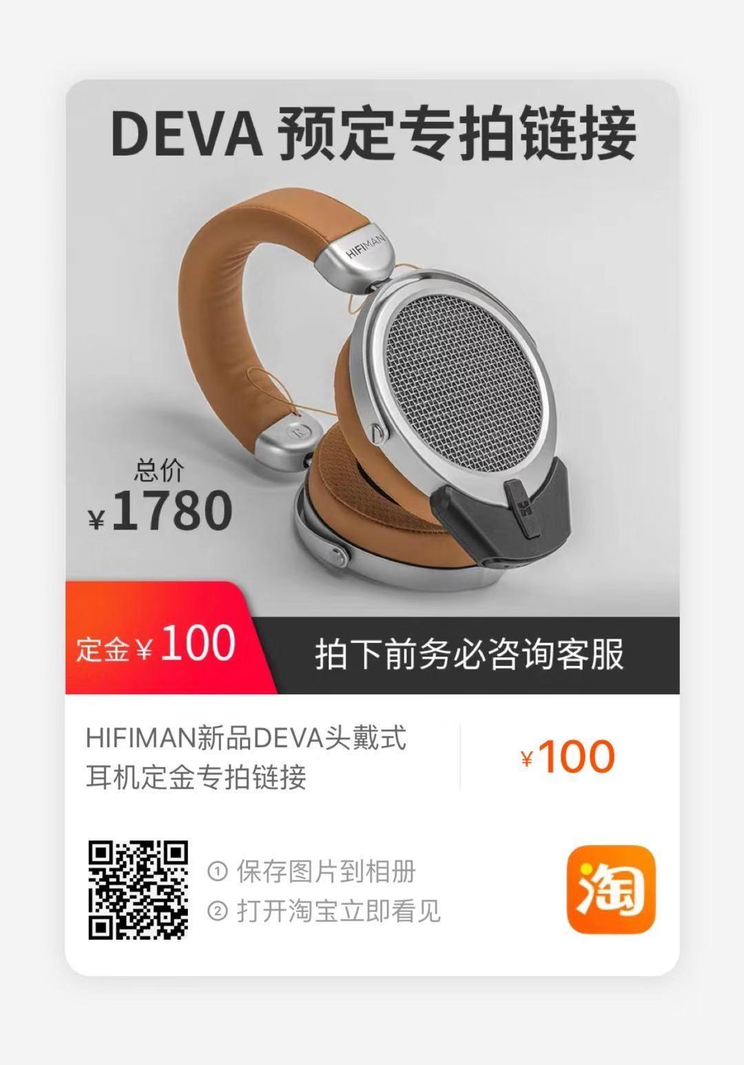 动态 | 震古烁今,新皇登基:HIFIMAN在沪发布多款重量级新品