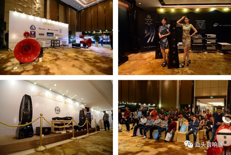 展会 | 2020(第二十届)汕头国际音响展:邀请函