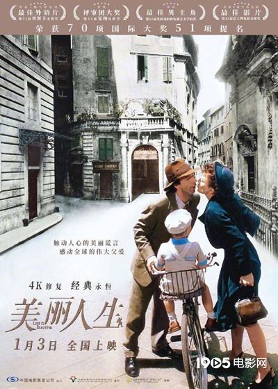 定档!4K修复《美丽人生》发海报 1月3日内地上映