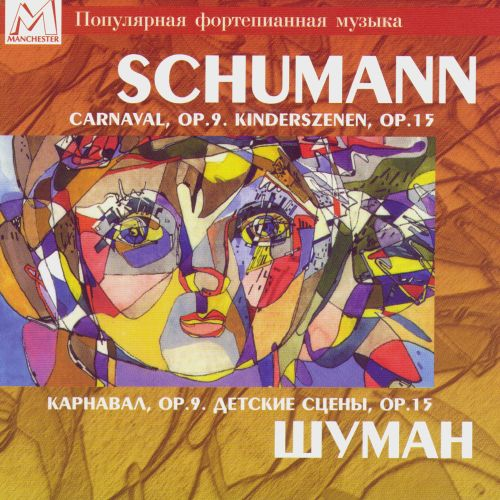 """""""洋溢着舒曼音乐的浪漫主义精神"""" 舒曼:钢琴套曲《狂欢节》"""