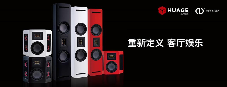 美国-CIC-Audio-小900系列参考级影院系统