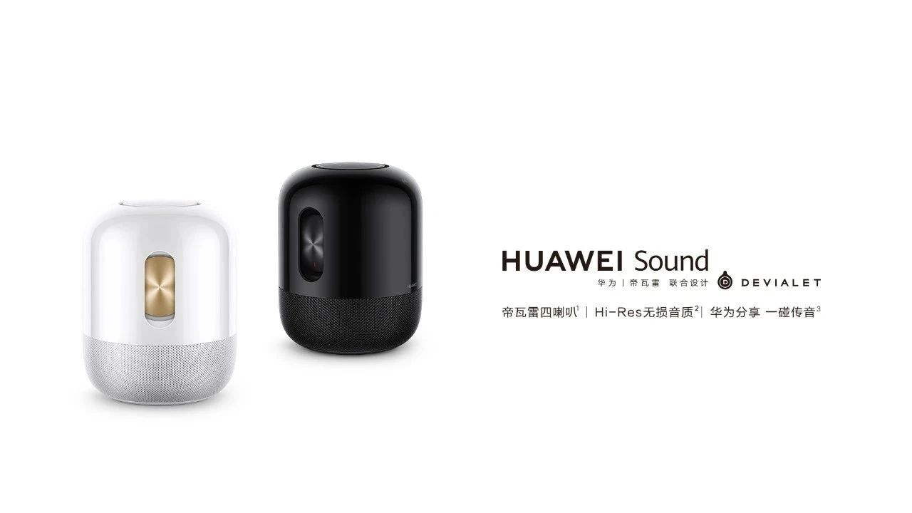 """""""与帝瓦雷再度联手""""华为Sound智能音箱今日发布,售价999元"""