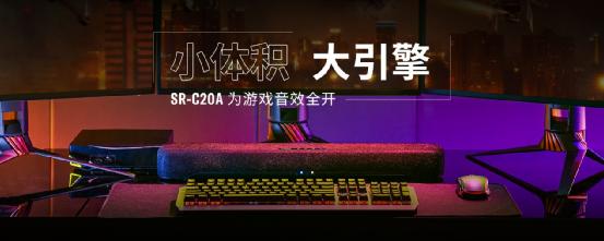 """推荐丨""""专为游戏、影音与音乐度身打造""""Yamaha SR-C20A Soundbar"""